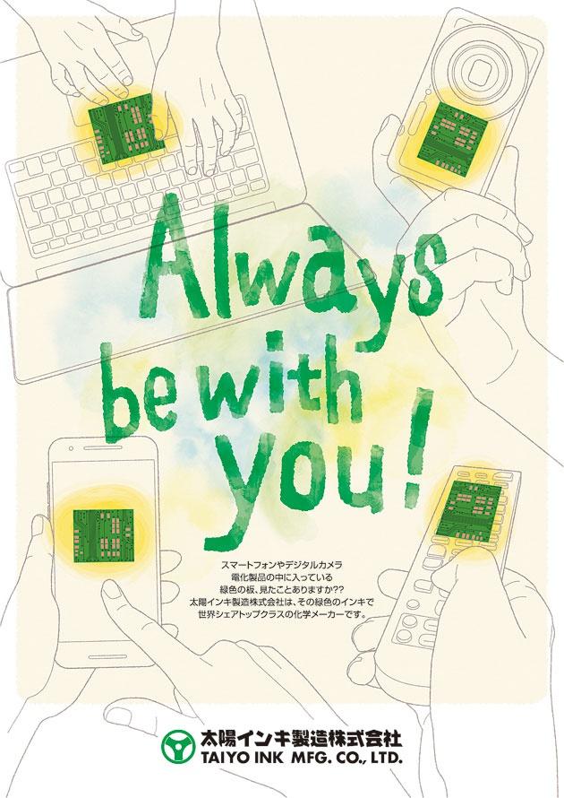 太陽インキ製造株式会社イメージ広告画像