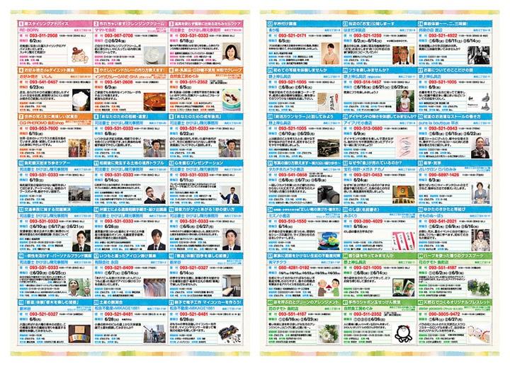 魚町商店街・得する街のゼミナール(まちゼミ)広告デザイン(裏)画像