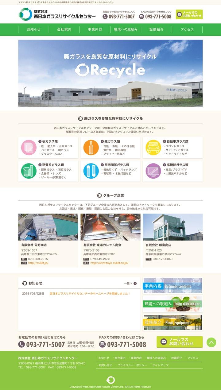 株式会社西日本ガラスリサイクルセンターホームページ画像