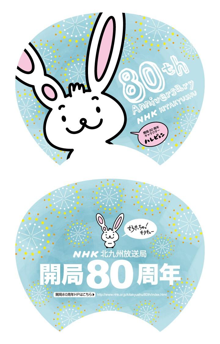 NHK北九州放送局80周年記念グッズ・団扇画像