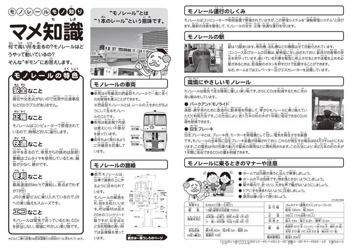 北九州モノレール自由帳画像2
