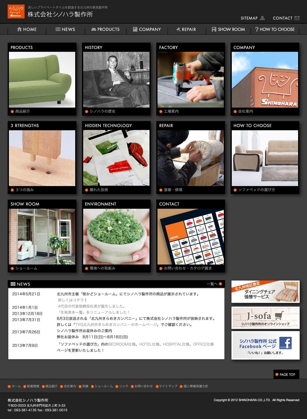 株式会社シノハラ製作所トップページ画像