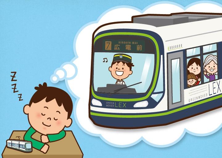 広島電鉄 第22回路面電車まつりイラスト画像