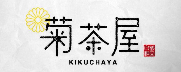 菊茶屋ロゴマーク画像