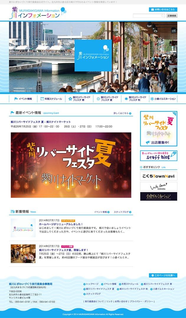 紫川インフォメーション・ホームページ画像