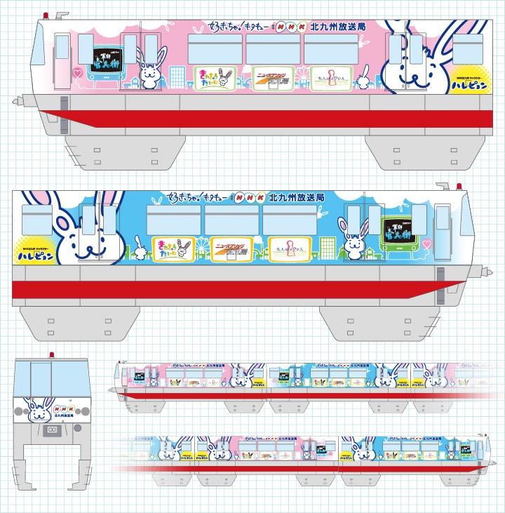 NHK北九州放送局ラッピング列車・ハレピョン号画像