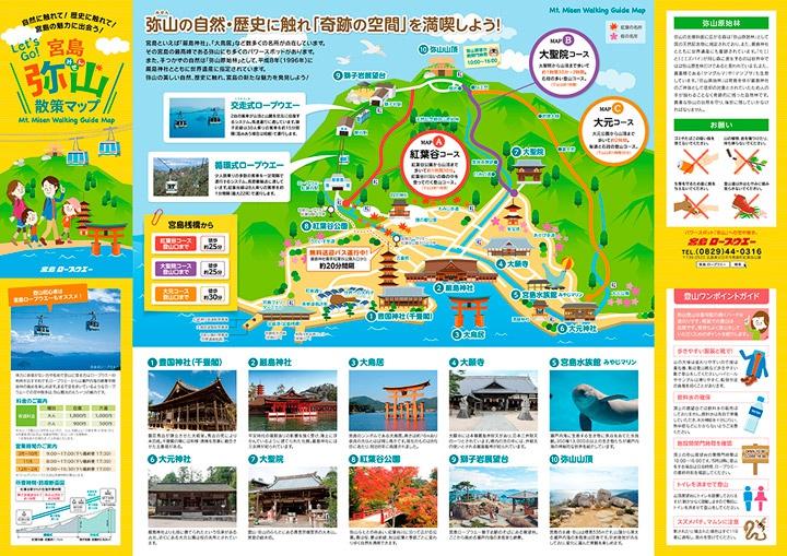 弥山散策マップ画像