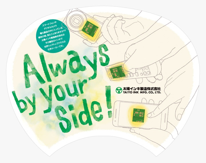 太陽インキ製造株式会社団扇デザイン画像