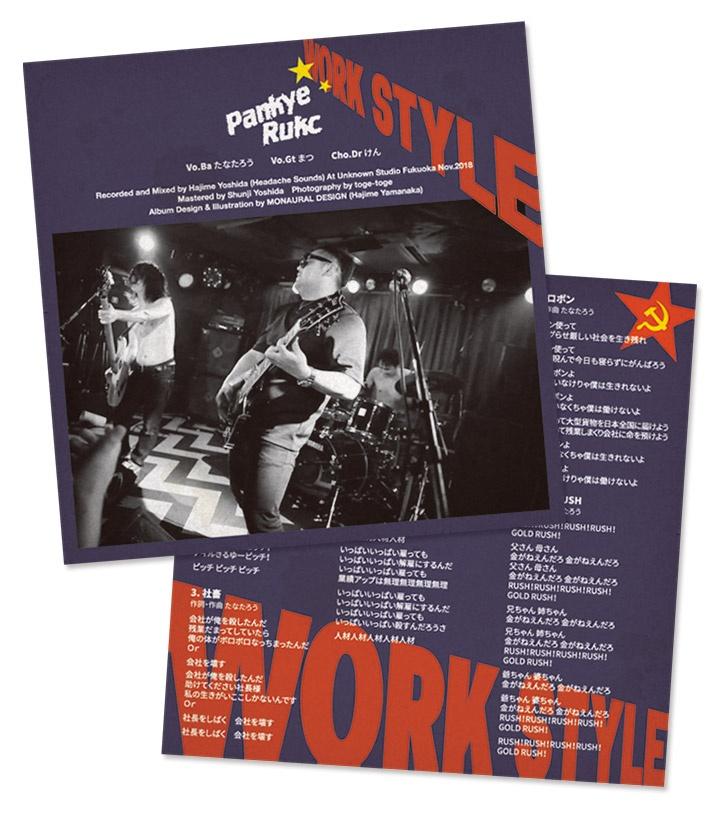 Pankye Rukc 1stアルバム「WORK STYLE」ブックレット画像