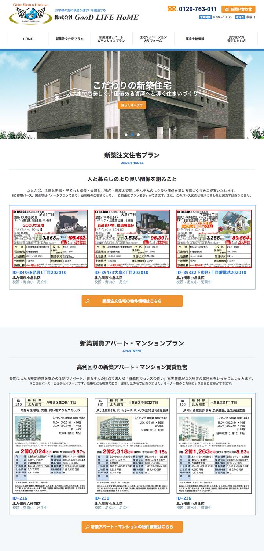 株式会社グッドライフホームホームページ画像